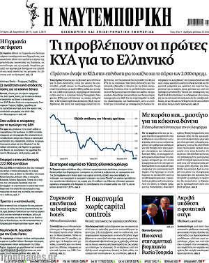 Η Ναυτεμπορική - Τι προβλέπουν οι πρώτες ΚΥΑ για το Ελληνικό