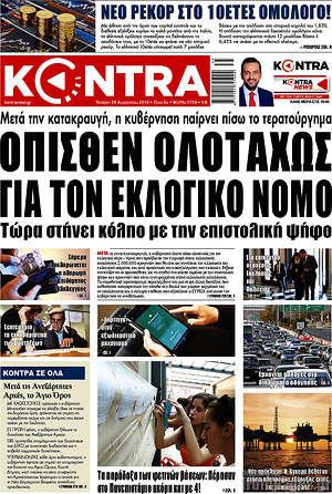 Kontra News - Όπισθεν ολοταχώς για τον εκλογικό νόμο