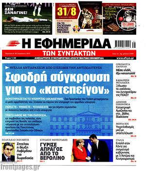 """Η εφημερίδα των συντακτών - Σφοδρή σύγκρουση για το """"κατεπείγον"""""""