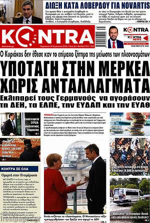 Kontra News - Υποταγή στην Μέρκελ χωρίς ανταλλάγματα