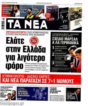 Τα Νέα - Ελάτε στην Ελλάδα για λιγότερο φόρο