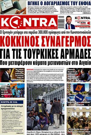 Kontra News - Κόκκινος συναγερμός για τις τουρκικές αρμάδες