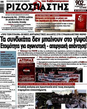 Ριζοσπάστης - Τα συνδικάτα δεν μπαίνουν στο γύψο! Ετοιμότητα και αγωνιστική - απεργιακή απάντηση!