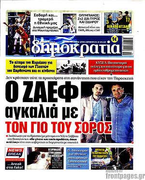 Δημοκρατία - Ο Ζάεφ αγκαλιά με τον γιο του Σόρος