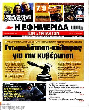 Η εφημερίδα των συντακτών - Γνωμοδότηση-κόλαφος για την κυβέρνηση