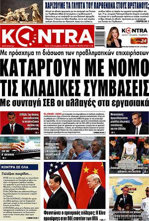 Kontra News - Καταργούν με νόμο τις κλαδικές συμβάσεις