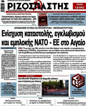 Ριζοσπάστης - Ενίσχυση καταστολής, εγκλωβισμού και εμπλοκής ΝΑΤΟ - ΕΕ στο Αιγαίο