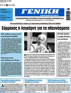Εφημερίδα Γενική Δημοπρασιών