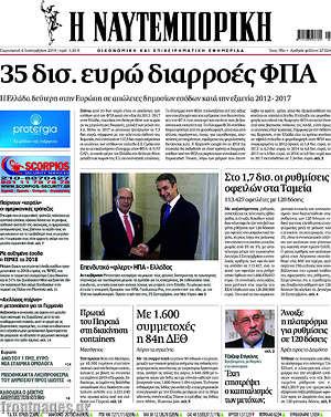 Η Ναυτεμπορική - 35 δισ. ευρώ διαρροές ΦΠΑ