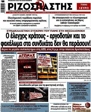 Ριζοσπάστης - Ο έλεγχος κράτους - εργοδοτών και το φακέλωμα στα συνδικάτα δεν θα περάσουν!