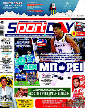 Εφημερίδα Sport Day