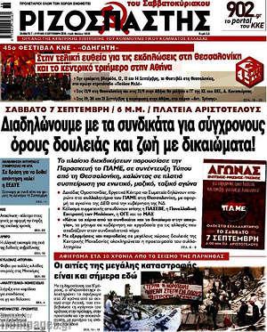 Ριζοσπάστης - Διαδηλώνουμε με τα συνδικάτα για σύγχρονους όρους δουλειάς και ζωή με δικαιώματα!