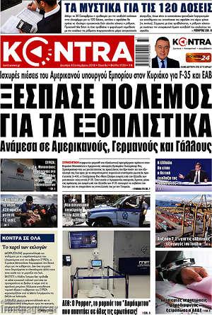 Kontra News - Ξέσπασε πόλεμος για τα εξοπλιστικά