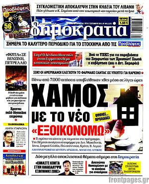 """Δημοκρατία - Χαμός με το νέο """"Εξοικονομώ"""""""
