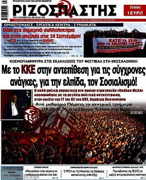 Ριζοσπάστης - Με το ΚΚΕ στην αντεπίθεση για τις σύγχρονες ανάγκες, για την ελπίδα, τον Σοσιαλισμό!