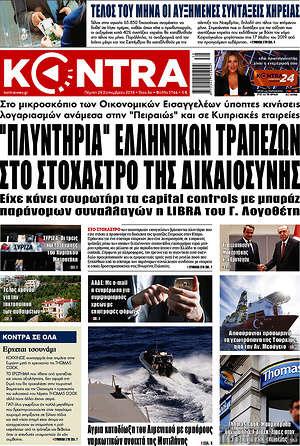 "Kontra News - ""Πλυντήρια"" ελληνικών τραπεζών στο στόχαστρο της δικαιοσύνης"