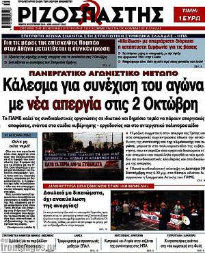 Ριζοσπάστης - Κάλεσμα για συνέχιση του αγώνα με νέα απεργία στις 2 Οκτώβρη