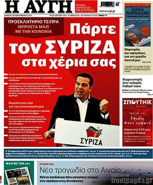 Αυγή - Πάρτε τον ΣΥΡΙΖΑ στα χέρια σας