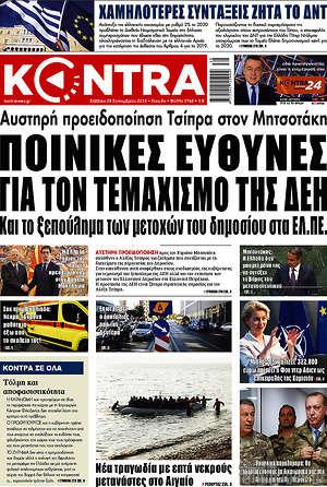 Kontra News - Ποινικές ευθύνες για τον τεμαχισμό της ΔΕΗ