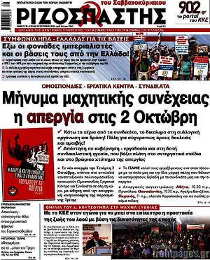 Ριζοσπάστης - Μήνυμα μαχητικής συνέχειας η απεργία στις 2 Οκτώβρη