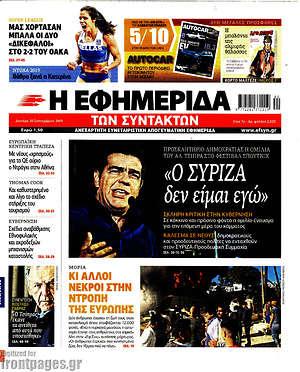 """Η εφημερίδα των συντακτών - """"Ο ΣΥΡΙΖΑ δεν είμαι εγώ"""""""