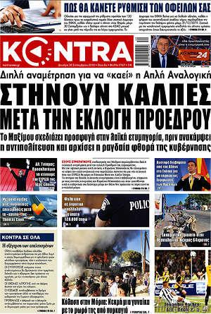 Kontra News - Στήνουν κάλπες μετά την εκλογή προέδρου