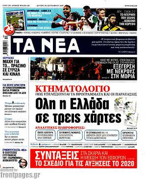 Τα Νέα - Όλη η Ελλάδα σε τρεις χάρτες