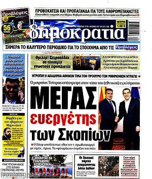 Δημοκρατία - Μέγας ευεργέτης των Σκοπίων