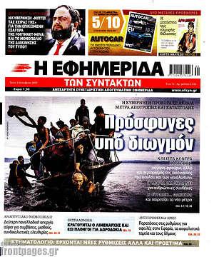 Η εφημερίδα των συντακτών - Πρόσφυγες υπό διωγμόν
