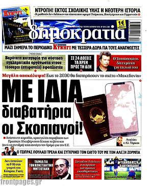 Δημοκρατία - Με ίδια διαβατήρια οι Σκοπιανοί!