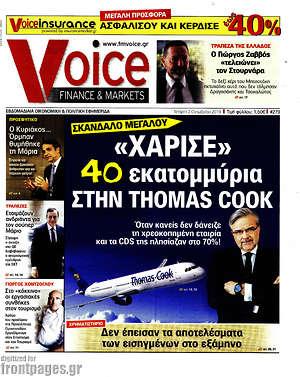 Εφημερίδα FM Voice