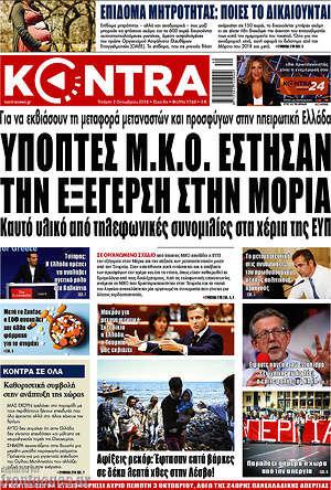 Kontra News - Ύποπτες Μ.Κ.Ο. έστησαν την εξέγερση στην Μόρια
