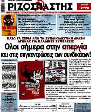 Ριζοσπάστης - Όλοι σήμερα στην απεργία και στις συγκεντρώσεις των συνδικάτων!