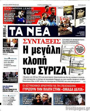 Τα Νέα - Συντάξεις: Η μεγάλη κλοπή του ΣΥΡΙΖΑ