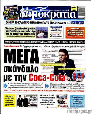 Δημοκρατία - Μέγα σκάνδαλο με την Coca-Cola