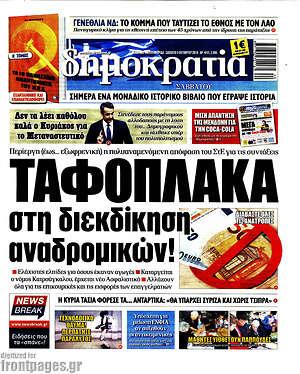 Δημοκρατία - Ταφόπλακα στη διεκδίκηση αναδρομικών!