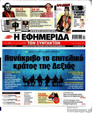 Η εφημερίδα των συντακτών - Πανάκριβο το επιτελικό κράτος της Δεξιάς