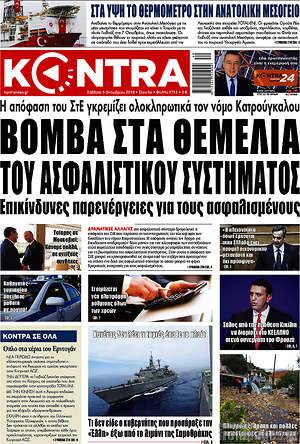 Kontra News - Βόμβα στα θεμέλια του ασφαλιστικού συστήματος