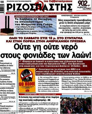 Ριζοσπάστης - Ούτε γη ούτε νερό στους φονιάδες των λαών!