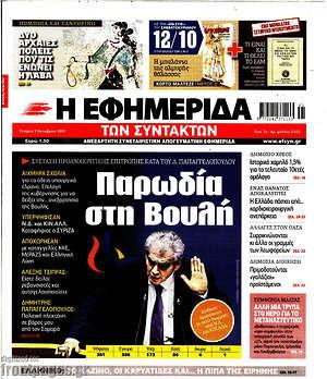 Η εφημερίδα των συντακτών - Παρωδία στη Βουλή