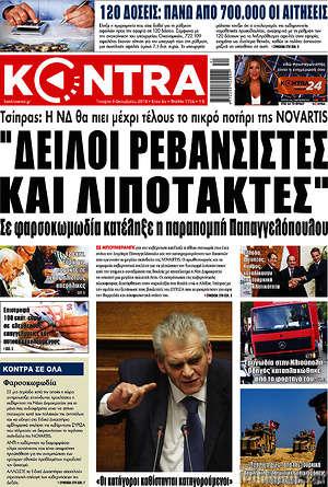 "Kontra News - ""Δειλοί ρεβανσιστές και λιποτάκτες"""
