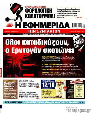 Η εφημερίδα των συντακτών - Όλοι καταδικάζουν, ο Ερντογάν σκοτώνει