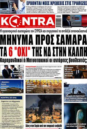 "Kontra News - Μήνυμα προς Σαμαρά τα 6 ""όχι"" της ΝΔ στην κάλπη"