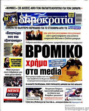 Δημοκρατία - Βρόμικο χρήμα στα media