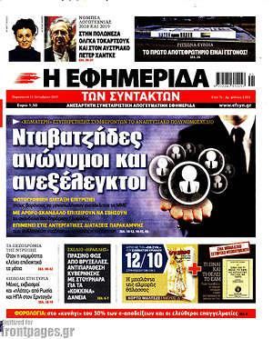 Η εφημερίδα των συντακτών - Νταβατζήδες ανώνυμοι και ανεξέλεγκτοι