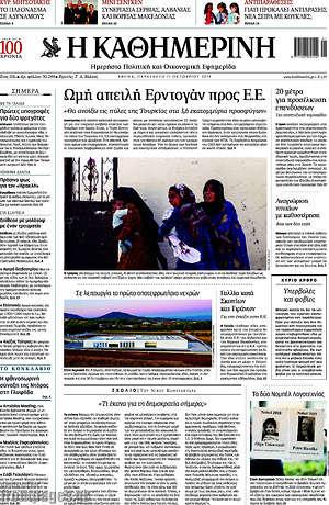 Η Καθημερινή -  Ωμή απειλή Ερντογάν προς Ε.Ε.