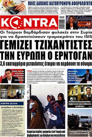 Kontra News - Γεμίζει τζιχαντιστές την Ευρώπη ο Ερντογάν