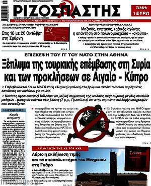 Ριζοσπάστης - Ξέλπυμα της τουρκικής επέμβασης στη Συρία και των προκλήσεων σε Αιγαίο - Κύπρο