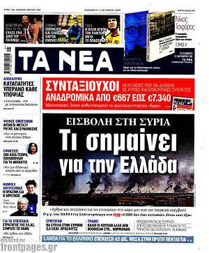 Τα Νέα - Εισβολή στη Συρία: Τι σημαίνει για την Ελλάδα