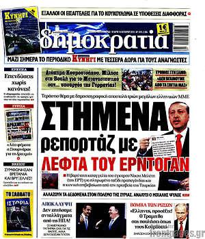 Δημοκρατία - Στημένα ρεπορτάζ με λεφτά του Ερντογάν